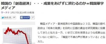news韓国の「創造経済」・・・成果をあげずに終わるのか=韓国華字メディア
