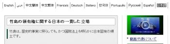 竹島の領有権に関する日本の一貫した立場