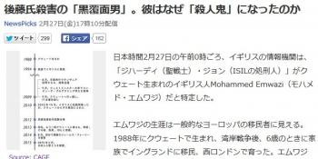 news後藤氏殺害の「黒覆面男」。彼はなぜ「殺人鬼」になったのか
