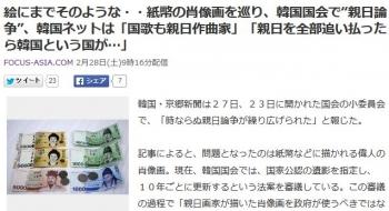 "news絵にまでそのような・・紙幣の肖像画を巡り、韓国国会で""親日論争""、韓国ネットは「国歌も親日作曲家」「親日を全部追い払ったら韓国という国が…」"