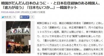 news韓国がだんだん日本のように・・と日本在住経験のある韓国人、「底力が違う」「日本もいつか」―韓国ネット