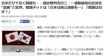 "news日本だけでなく韓国も・・歴史教科書の三・一運動暴徒化記述を""歪曲""と批判、韓国ネットは「日本は独立運動を…」「韓国はなぜ?」"