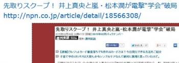 "ten井上真央と嵐・松本潤が電撃""学会""破局"
