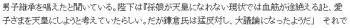 鎌倉節氏と神社本庁が大反対