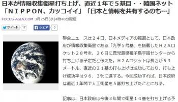 news日本が情報収集衛星打ち上げ、直近1年で5基目・・韓国ネット「NIPPON、カッコイイ」「日本と情報を共有するのも…」
