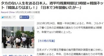 news夕方のない人生を送る日本人、週平均残業時間は3時間=韓国ネット「韓国よりはまし!」「日本で3年間働いたが…」
