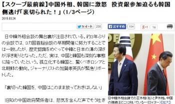 news【スクープ最前線】中国外相、韓国に激怒 投資銀参加迫るも韓国側逃げ「裏切られた!」
