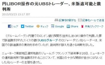 news円LIBOR操作の元UBSトレーダー、米訴追可能と裁判所