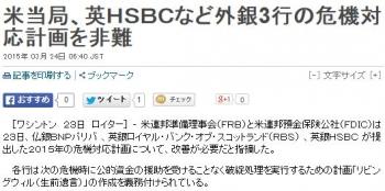 news米当局、英HSBCなど外銀3行の危機対応計画を非難