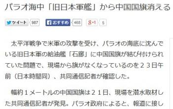 newsパラオ海中「旧日本軍艦」から中国国旗消える