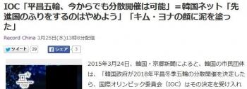 newsIOC「平昌五輪、今からでも分散開催は可能」=韓国ネット「先進国のふりをするのはやめよう」「キム・ヨナの顔に泥を塗った」