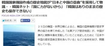 "news韓国国家機関作成の歴史地図が""日本と中国の歪曲""を採用して物議・・韓国ネット「国に力がないから」「韓国はありのままの歴史も保存できない」"