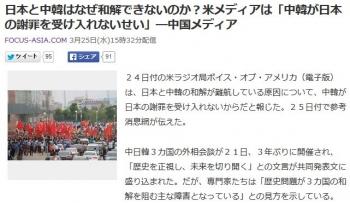 news日本と中韓はなぜ和解できないのか?米メディアは「中韓が日本の謝罪を受け入れないせい」―中国メディア