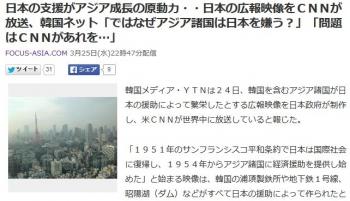 news日本の支援がアジア成長の原動力・・日本の広報映像をCNNが放送、韓国ネット「ではなぜアジア諸国は日本を嫌う?」「問題はCNNがあれを…」