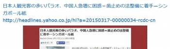 ten日本人観光客の多いパラオ、中国人急増に困惑