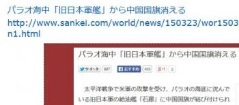 tenパラオ海中「旧日本軍艦」から中国国旗消える