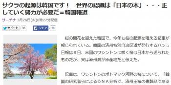 newsサクラの起源は韓国です! 世界の認識は「日本の木」・・・正していく努力が必要だ=韓国報道