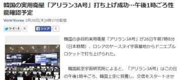 news韓国の実用衛星「アリラン3A号」打ち上げ成功…午後1時ごろ性能確認予定