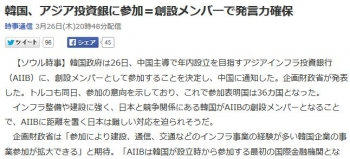 news韓国、アジア投資銀に参加=創設メンバーで発言力確保
