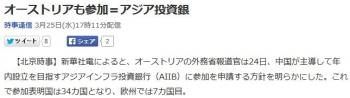 newsオーストリアも参加=アジア投資銀