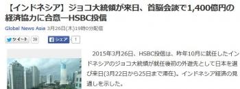 news【インドネシア】ジョコ大統領が来日、首脳会談で1,400億円の経済協力に合意―HSBC投信