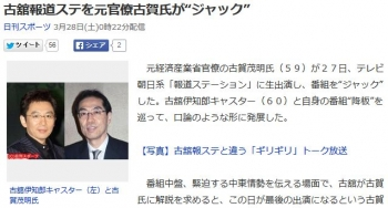 """news古舘報道ステを元官僚古賀氏が""""ジャック"""""""