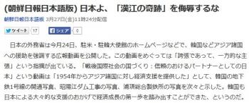 news(朝鮮日報日本語版) 日本よ、「漢江の奇跡」を侮辱するな