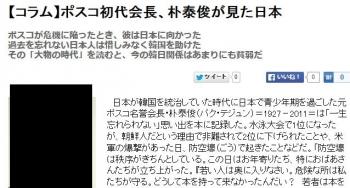 news【コラム】ポスコ初代会長、朴泰俊が見た日本