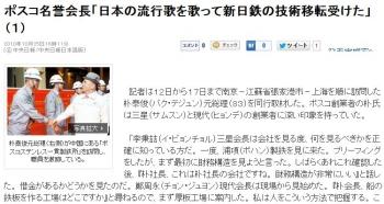 newsポスコ名誉会長「日本の流行歌を歌って新日鉄の技術移転受けた」(1)