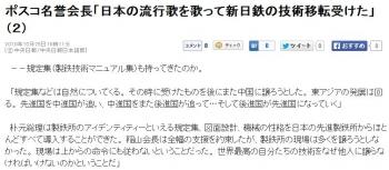 newsポスコ名誉会長「日本の流行歌を歌って新日鉄の技術移転受けた」(2)