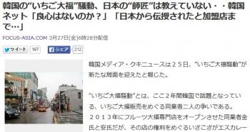 """news韓国の""""いちご大福""""騒動、日本の""""師匠""""は教えていない・・韓国ネット「良心はないのか?」「日本から伝授されたと加盟店まで…」"""