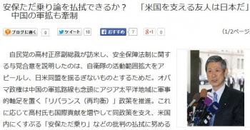 news安保ただ乗り論を払拭できるか? 「米国を支える友人は日本だ」 中国の軍拡も牽制
