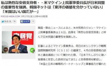 news私は熱烈な安倍支持者・・米マケイン上院軍事委員長が日米同盟の重要性を強調、韓国ネットは「東洋の価値を分かっていない」「米国はいい国だが…」