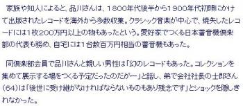 tok蓄音機SPレコード盤収集家 品川征郎さん方が火事に