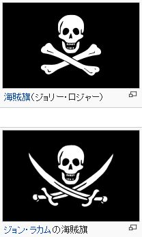 wiki海賊