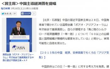news<習主席>中国主導経済圏を提唱