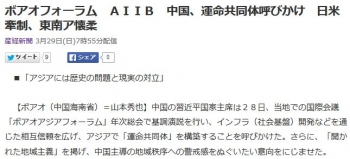 newsボアオフォーラム AIIB 中国、運命共同体呼びかけ 日米牽制、東南ア懐柔