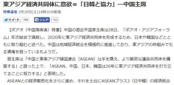 news東アジア経済共同体に意欲=「日韓と協力」―中国主席