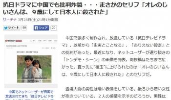news抗日ドラマに中国でも批判炸裂・・・まさかのセリフ「オレのじいさんは、9歳にして日本人に殺された」