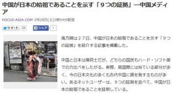 news中国が日本の始祖であることを示す「9つの証拠」―中国メディア
