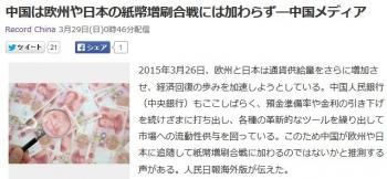 news中国は欧州や日本の紙幣増刷合戦には加わらず―中国メディア