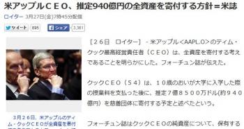 news米アップルCEO、推定940億円の全資産を寄付する方針=米誌