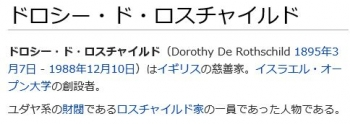 wikiドロシー・ド・ロスチャイルド1