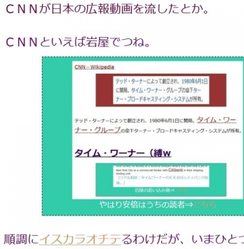 tenCNNが日本の広報動画を流した