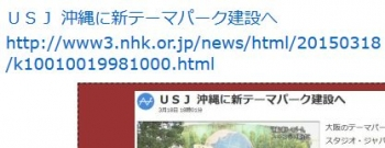 tenUSJ 沖縄に新テーマパーク建設へ