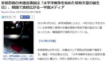 news安倍首相の米議会演説は「太平洋戦争を始めた昭和天皇の誕生日」、韓国で波紋広がる―中国メディア