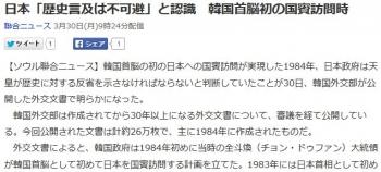news日本「歴史言及は不可避」と認識 韓国首脳初の国賓訪問時