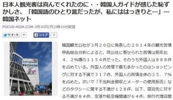 news日本人観光客は喜んでくれたのに・・韓国人ガイドが感じた恥ずかしさ、「韓国語のひとり言だったが、私にははっきりと…」―韓国ネット