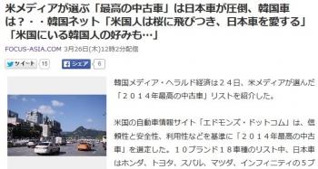 news米メディアが選ぶ「最高の中古車」は日本車が圧倒、韓国車は?・・韓国ネット「米国人は桜に飛びつき、日本車を愛する」「米国にいる韓国人の好みも…」