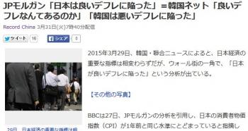 newsJPモルガン「日本は良いデフレに陥った」=韓国ネット「良いデフレなんてあるのか」「韓国は悪いデフレに陥った」